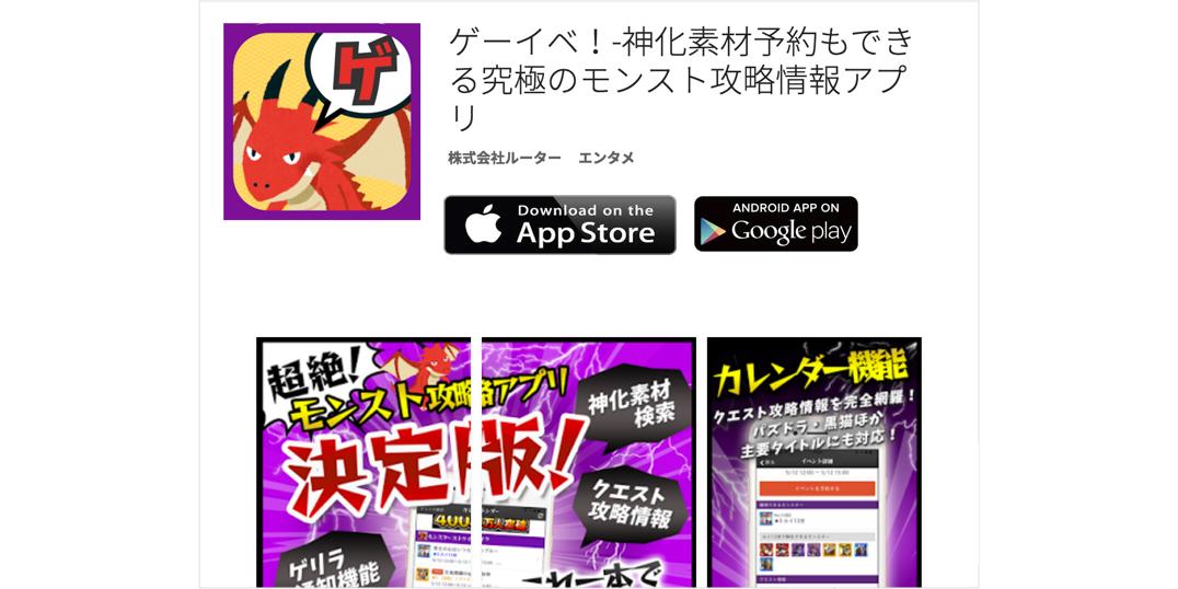 自社アプリ「ゲーイベ!」大幅リニューアルしました!