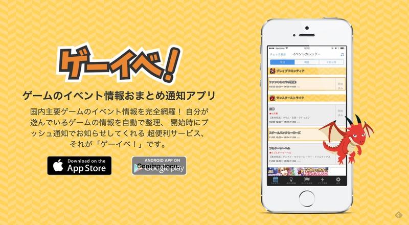 自社アプリ「ゲーイベ!」リリースしました!