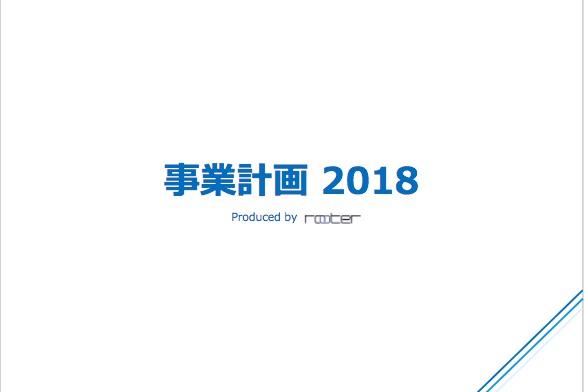 2018年事業計画