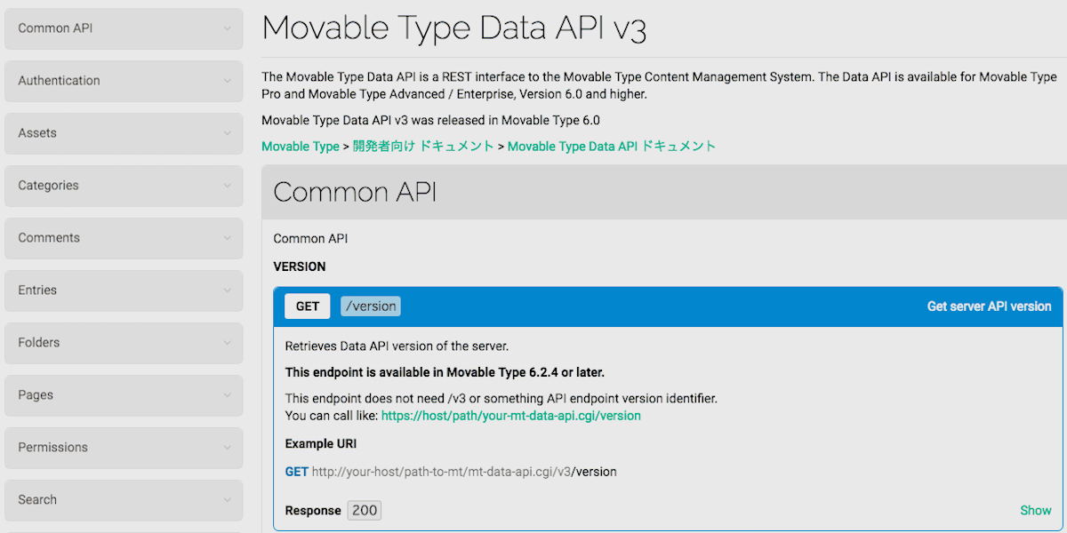 記事投稿のRPA自動化にも最適なMovable Type Data API 応用編