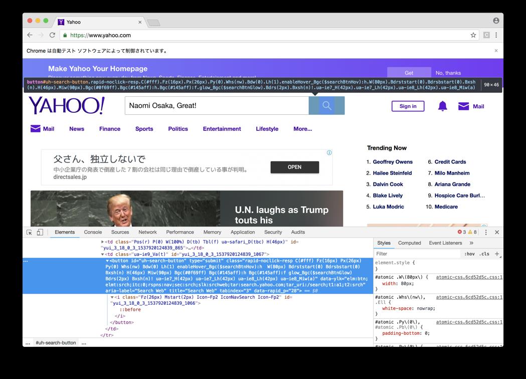 chrome_yahoo.com_push_searchbar01