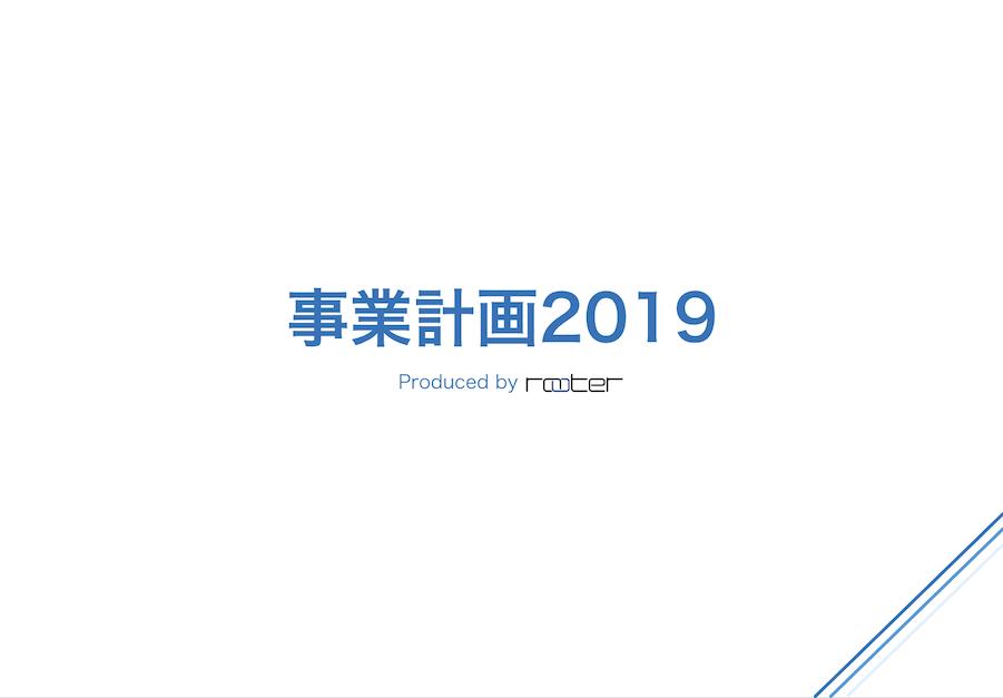 株式会社ルーター 2019年度事業計画