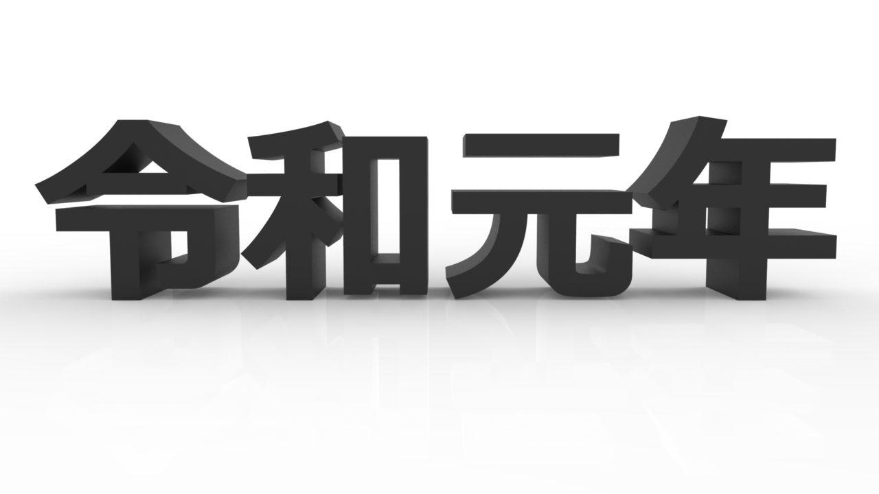 新元号「令和」にも対応!Rubyで和暦をパースするwareki gemの使い方