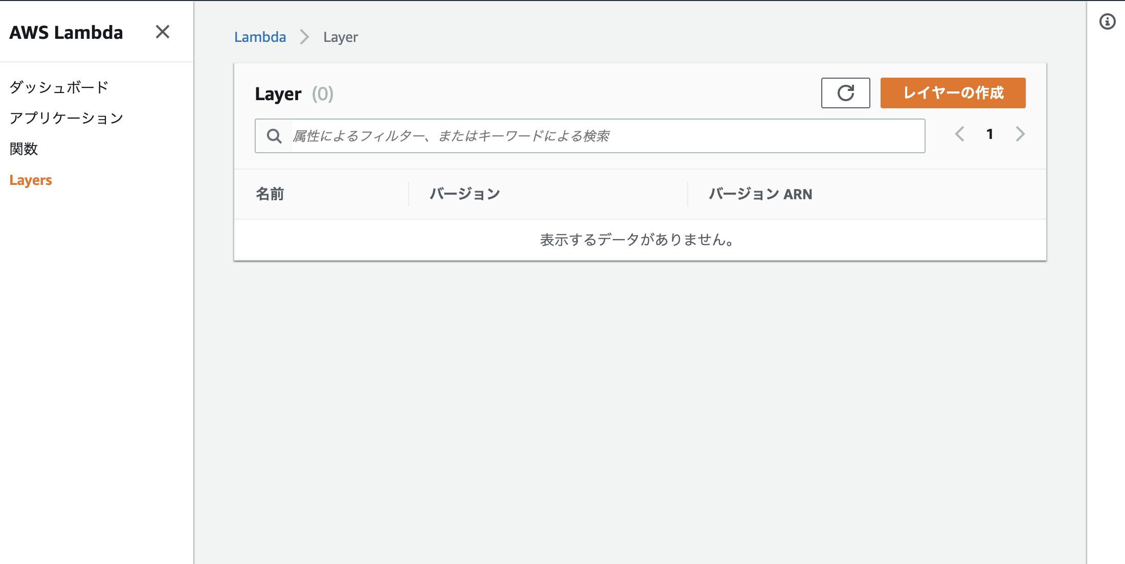 Lambda Layer管理画面