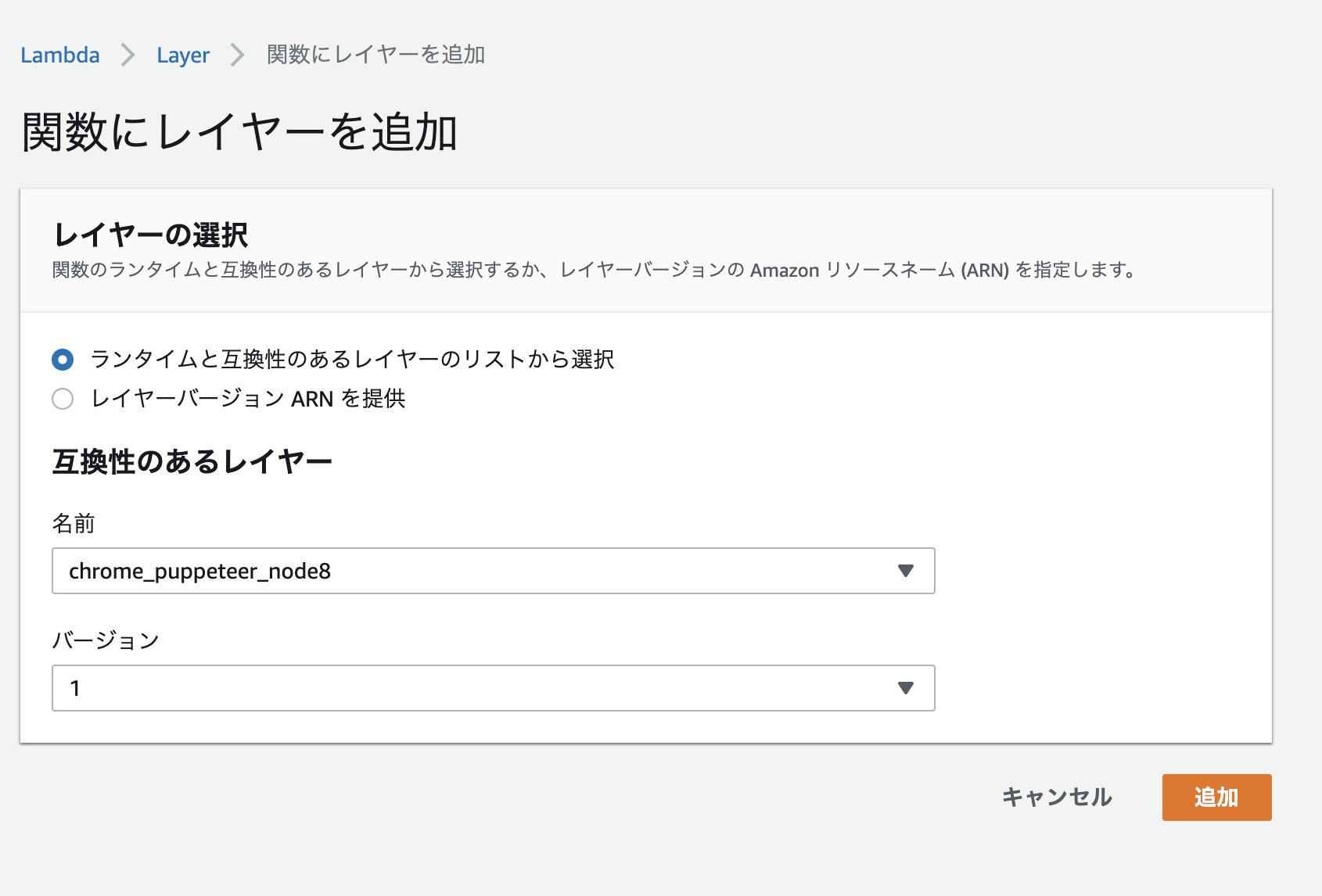 LambdaへのLayer登録説明画面-レイヤー選択