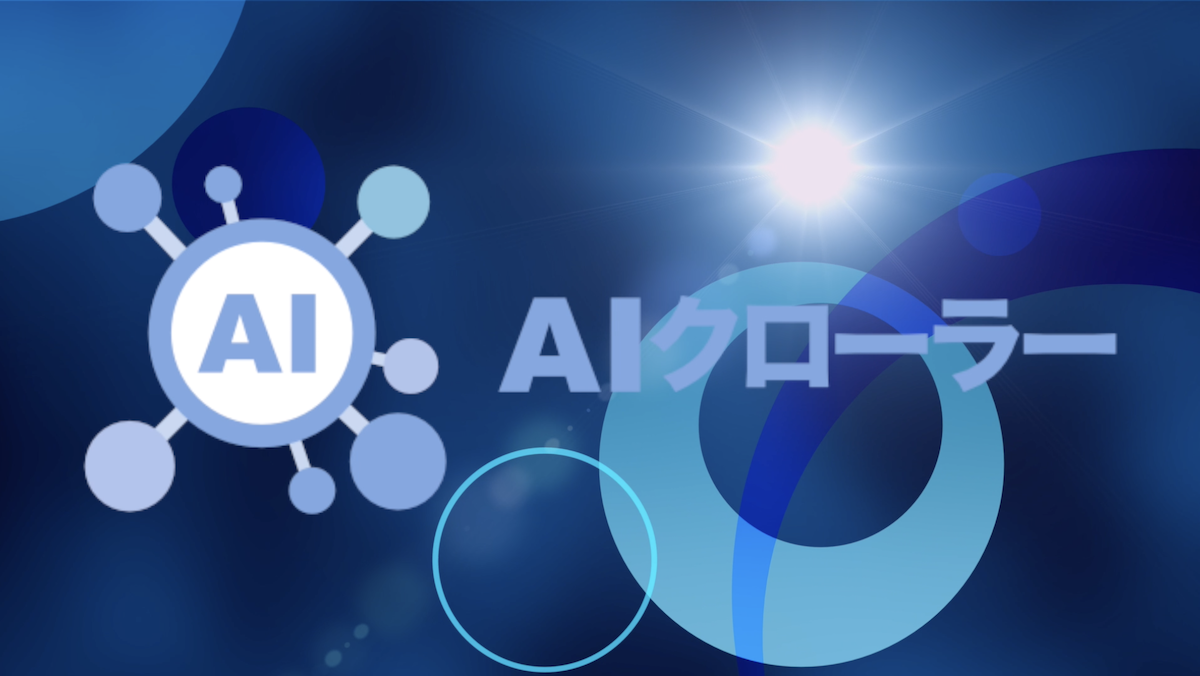 AI搭載次世代クローラー「AIクローラー」のサービス紹介動画を公開しました