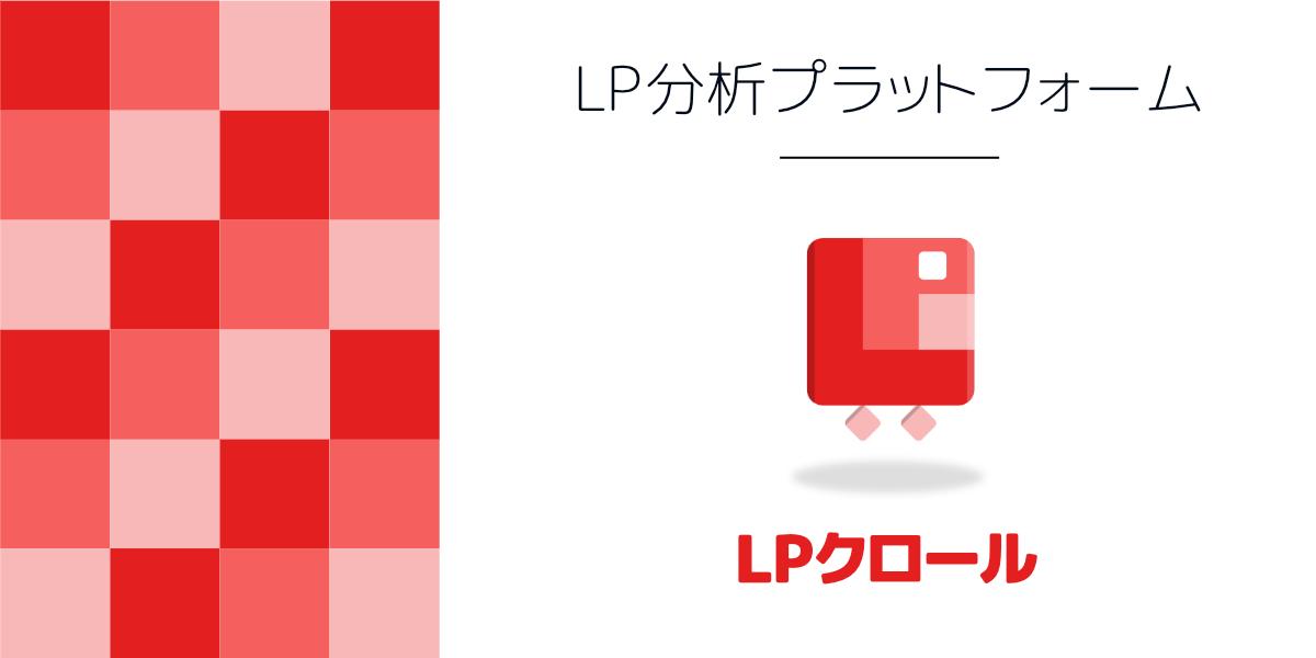 インターネット広告のランディングページ分析プラットフォーム「LPクロール」のサービス提供開始