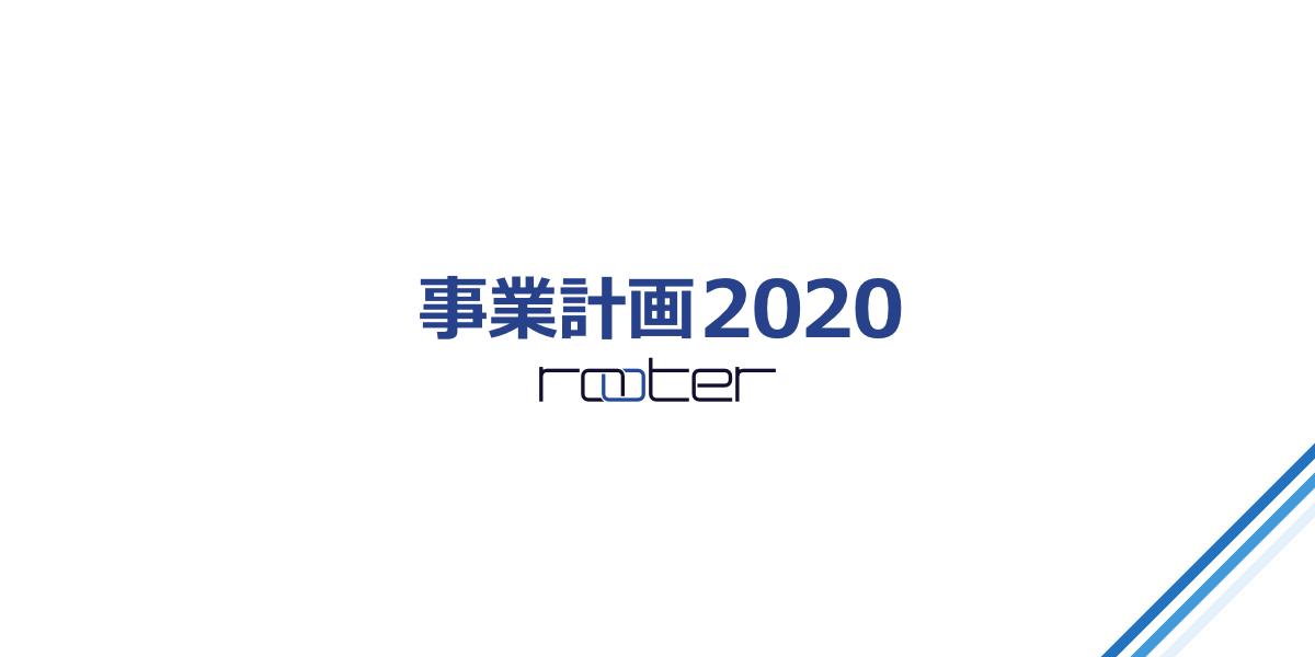 株式会社ルーター 2020年度事業計画