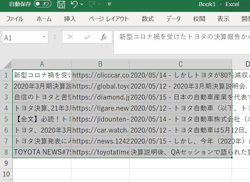 検索結果をエクセルに貼り付けやすくするブックマークレット