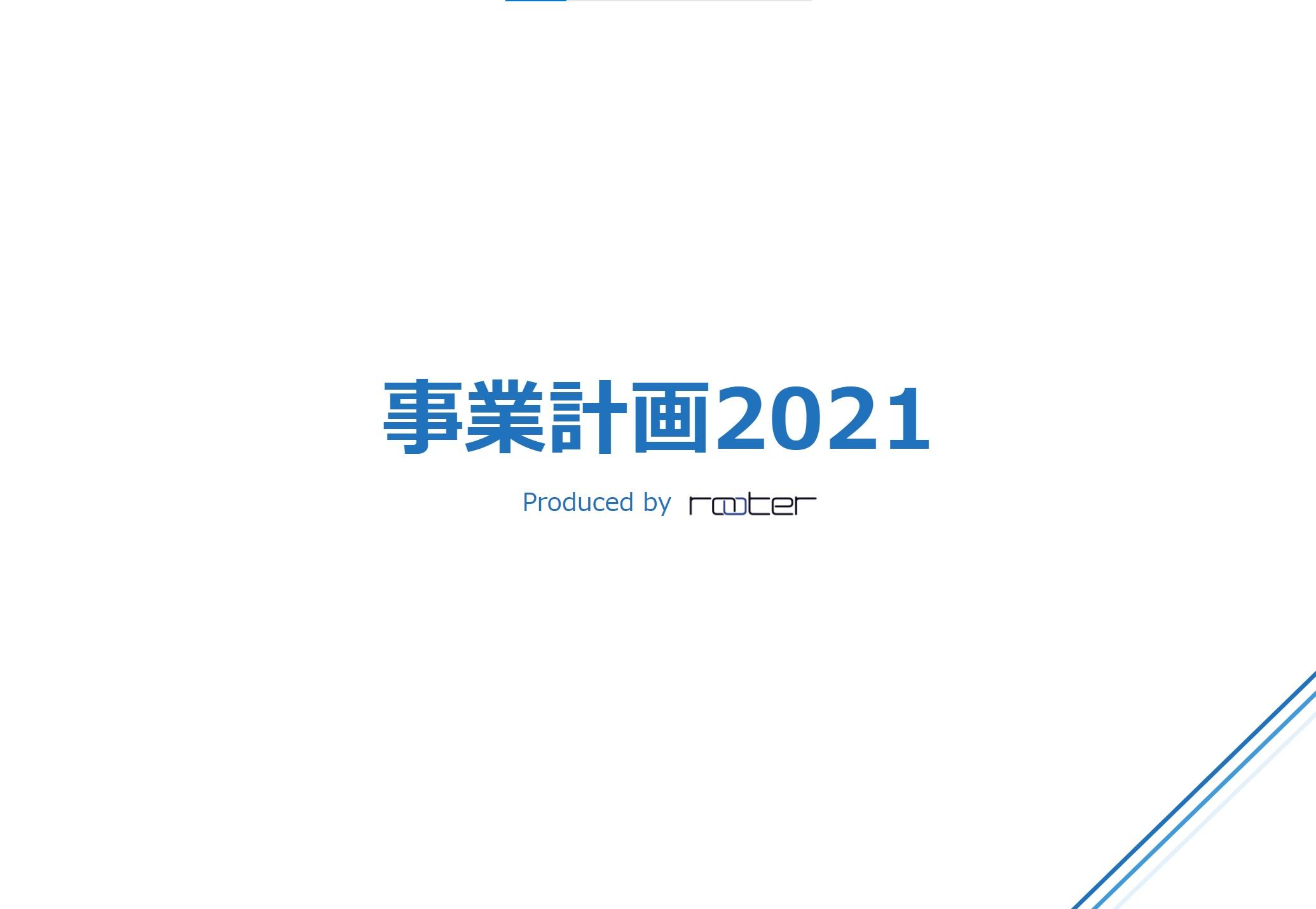 株式会社ルーター 2021年度事業計画